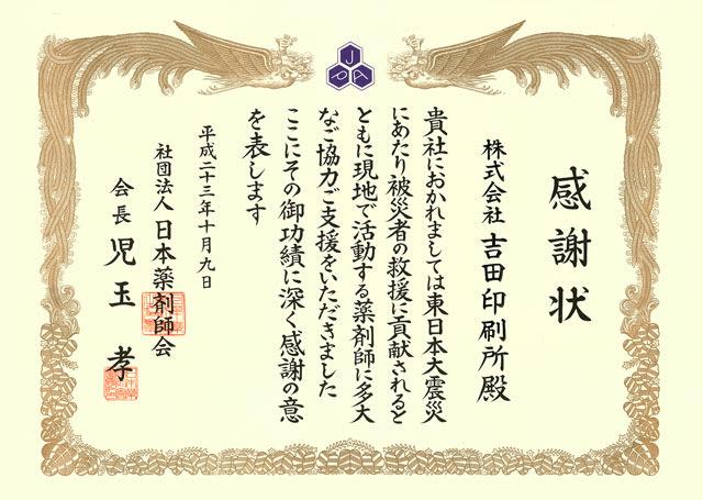日本薬剤師会東日本大震災緊急支援活動に対し感謝状をいただきました