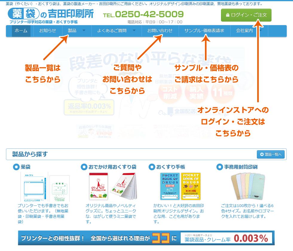 薬袋の吉田印刷所サイトリニューアル