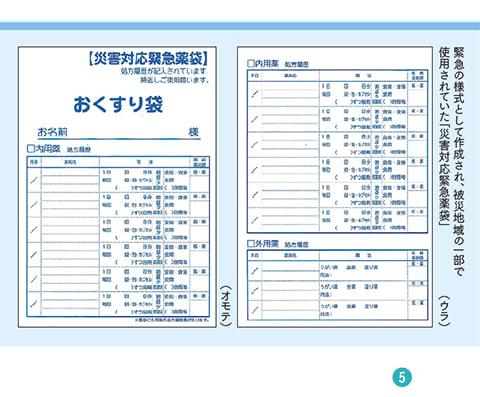 社団法人日本薬剤師会 薬学生NEWS(No.4 2011年6月30日発行)(PDFファイル)