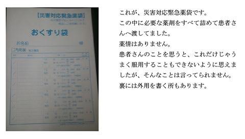 九州山口薬剤師ボランティア活動報告〈南三陸ベイサイドアリーナ内〉(PDFファイル)