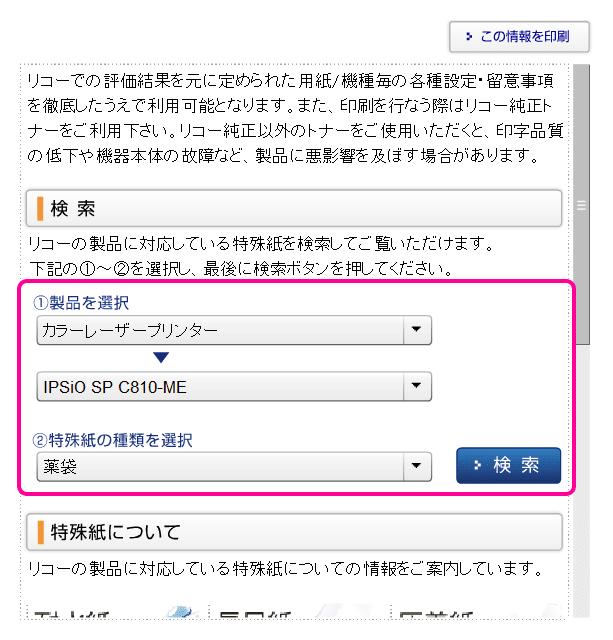 リコー製プリンター検証済み用紙認定-01