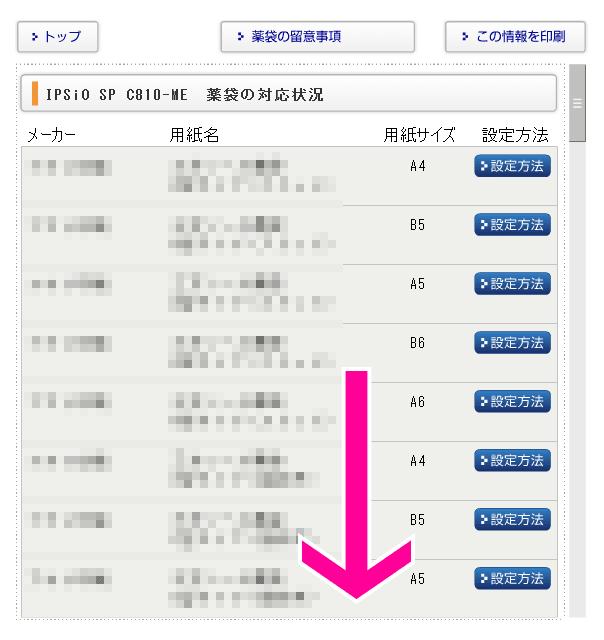リコー製プリンター検証済み用紙認定-012