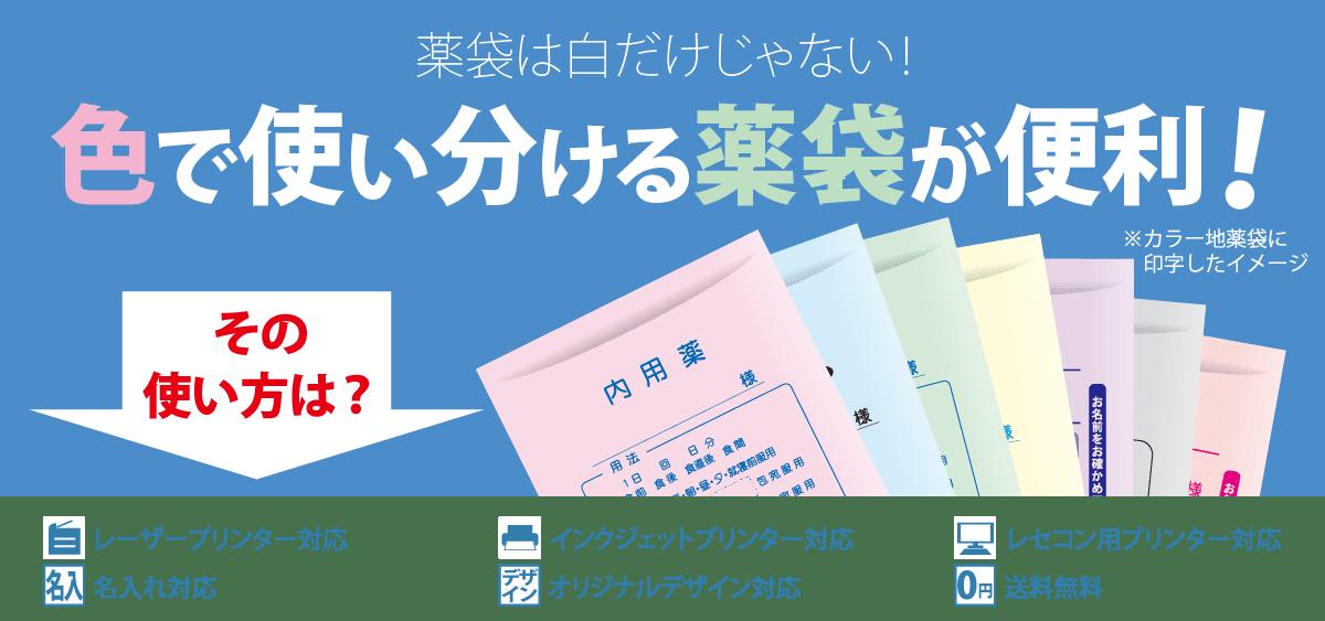 カラー地薬袋(色付き薬袋・全7色 ピンク・桃/ブルー・水色・青/グリーン・緑・うぐいす/イエロー・黄色・クリーム/パープル・紫/グレー・灰色/オレンジ)