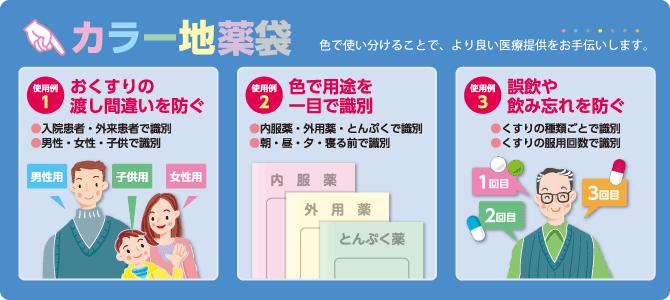 「カラー地薬袋」製品ページ更新のお知らせ