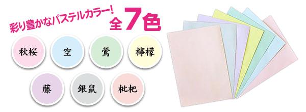 色付き薬袋の色見本(ピンク・桃/ブルー・水色・青/グリーン・緑・うぐいす/イエロー・黄色・クリーム/パープル・紫/グレー・灰色/オレンジ)