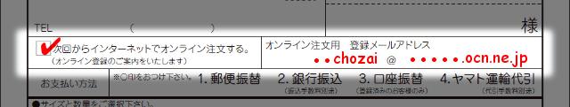オンラインストア登録申し込み