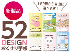 新製品「デザインおくすり手帳」発売開始のご案内