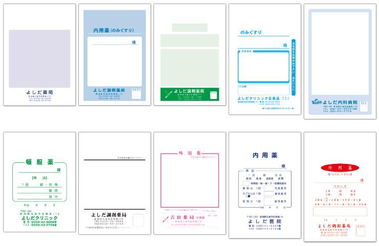 印刷薬袋サンプル