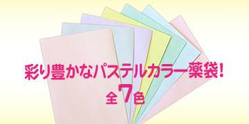 カラー地薬袋〈色付き薬袋〉