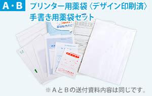 プリンター用薬袋〈薬袋印刷〉セット 資料請求