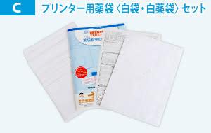プリンター用薬袋〈白袋・白薬袋〉セット 資料請求