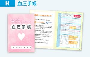 血圧手帳 資料請求