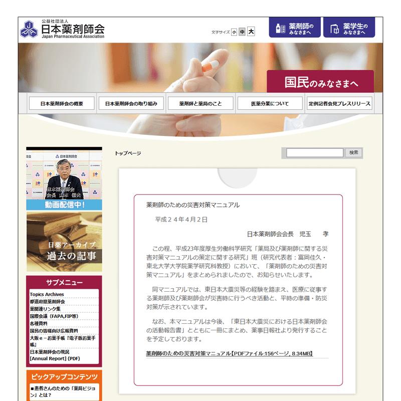 日本薬剤師会ウェブページ