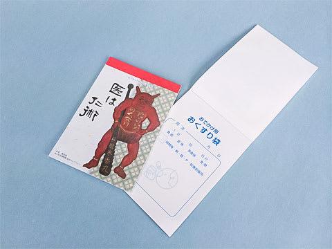 「医は仁術」展公式ガイドブック付録
