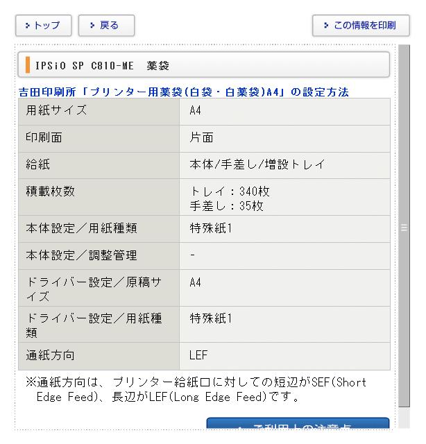リコー製プリンター検証済み用紙認定-04