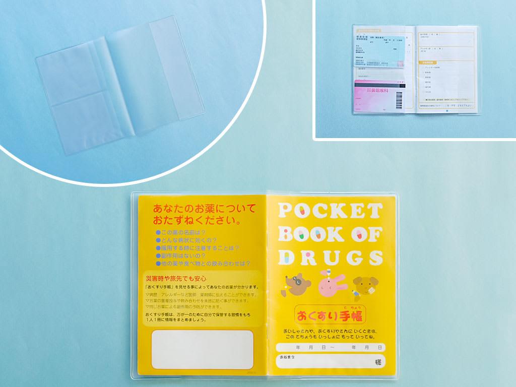 おくすり手帳カバー2つ折りタイプ