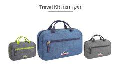 תיק רחצה Travel Kit