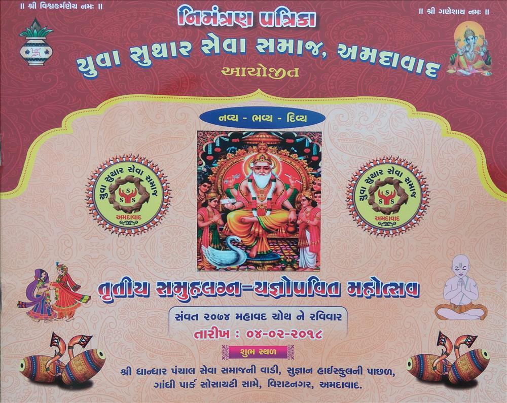 Invitation card yuva suthar seva samaj httpsresoudinaryysssimageupload stopboris Gallery