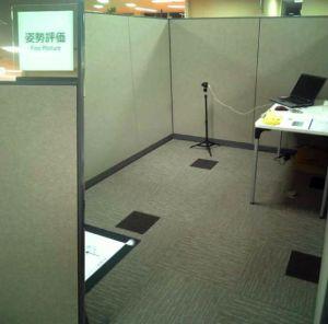 姿勢計測スペース