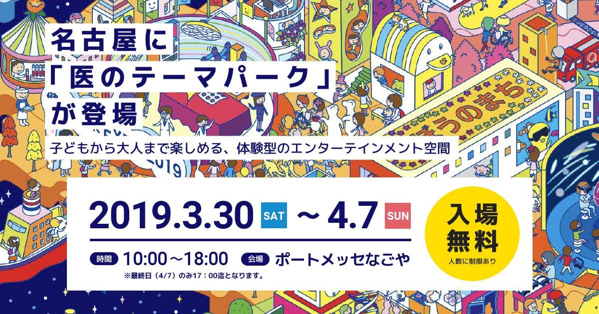 名古屋に「医のテーマパーク」が登場 子供から大人まで楽しめる、体験型のエンターテインメント空間