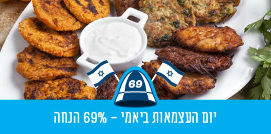 לביבות לביבות לביבות  - לזמן מוגבל ב-69% הנחה!