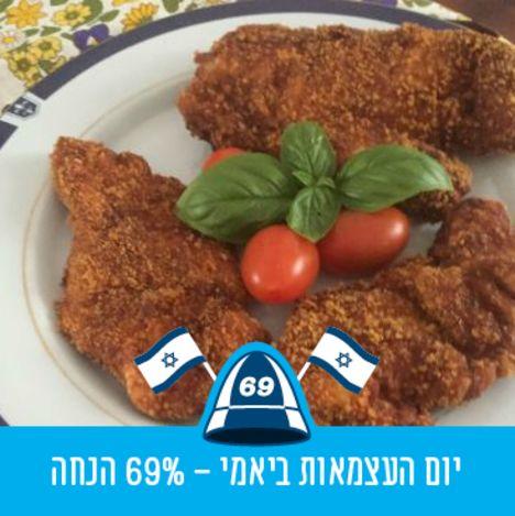 שניצל חזה עוף של אמא  - לזמן מוגבל ב-69% הנחה!