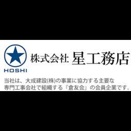 株式会社星工務店 東京都目黒区 Zehitomo