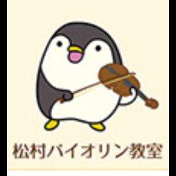 松村バイオリン教室 愛媛県松山市 Zehitomo