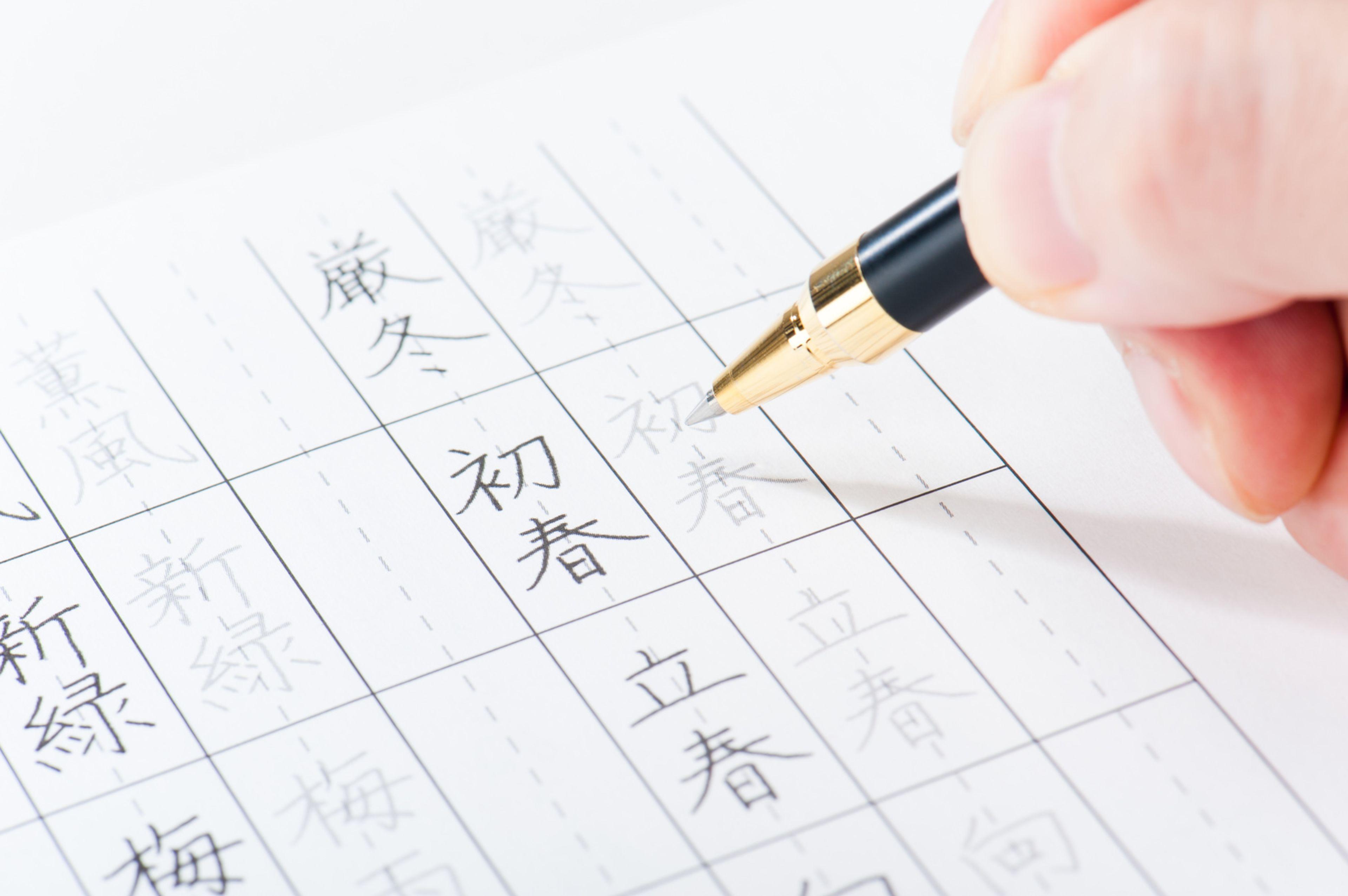 筆ペン・ペン習字・ボールペン字レッスン