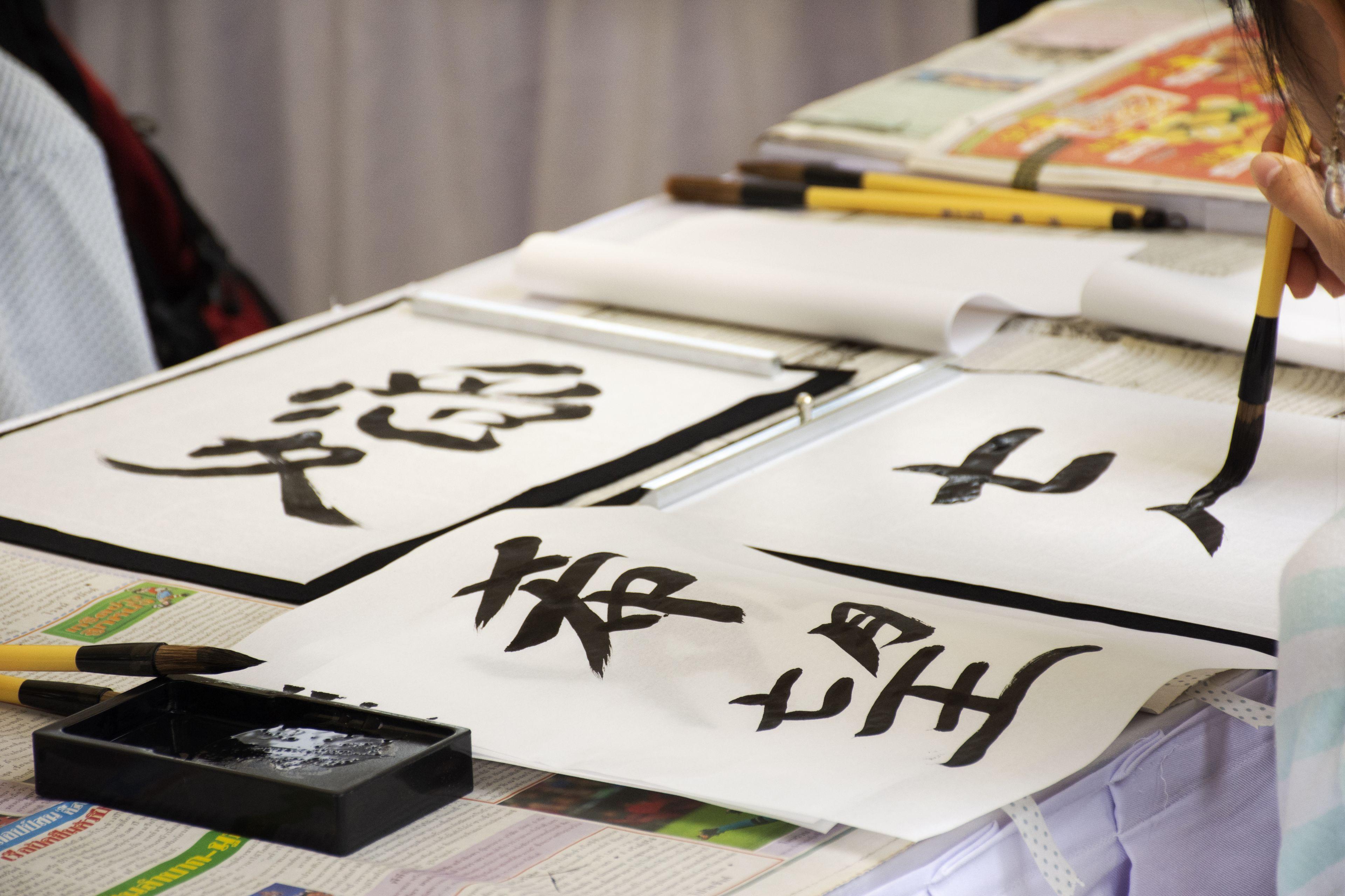 書道・カリグラフィー・習字