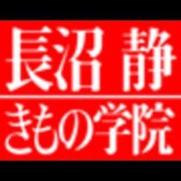 長沼静きもの学院立川校