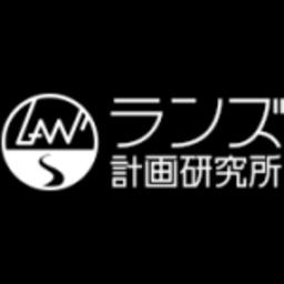 株式会社ランズ計画研究所