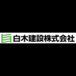 白木建設株式会社