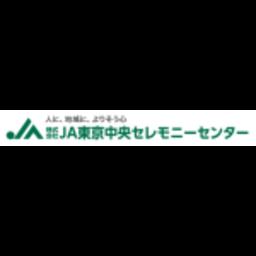 株式会社JA東京中央セレモニーセンター