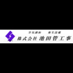 株式会社池田管工事