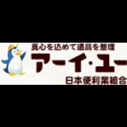 A/アーイ・ユー東京便利業組合・お客さま窓口遺品整理・不要品回収センター・北地区