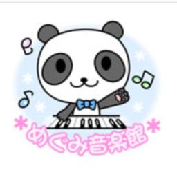 めぐみ音楽館 神奈川県横浜市 港南区 Zehitomo
