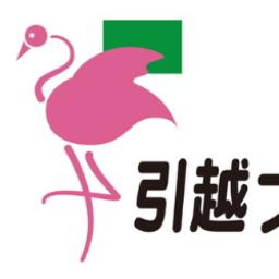 愛知県江南市で人気のオフィスの移転 引っ越し業者10選 年9月更新 Zehitomo