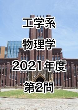 【院試解答】東京大学大学院 工学系 物理学 2021年度 第2問