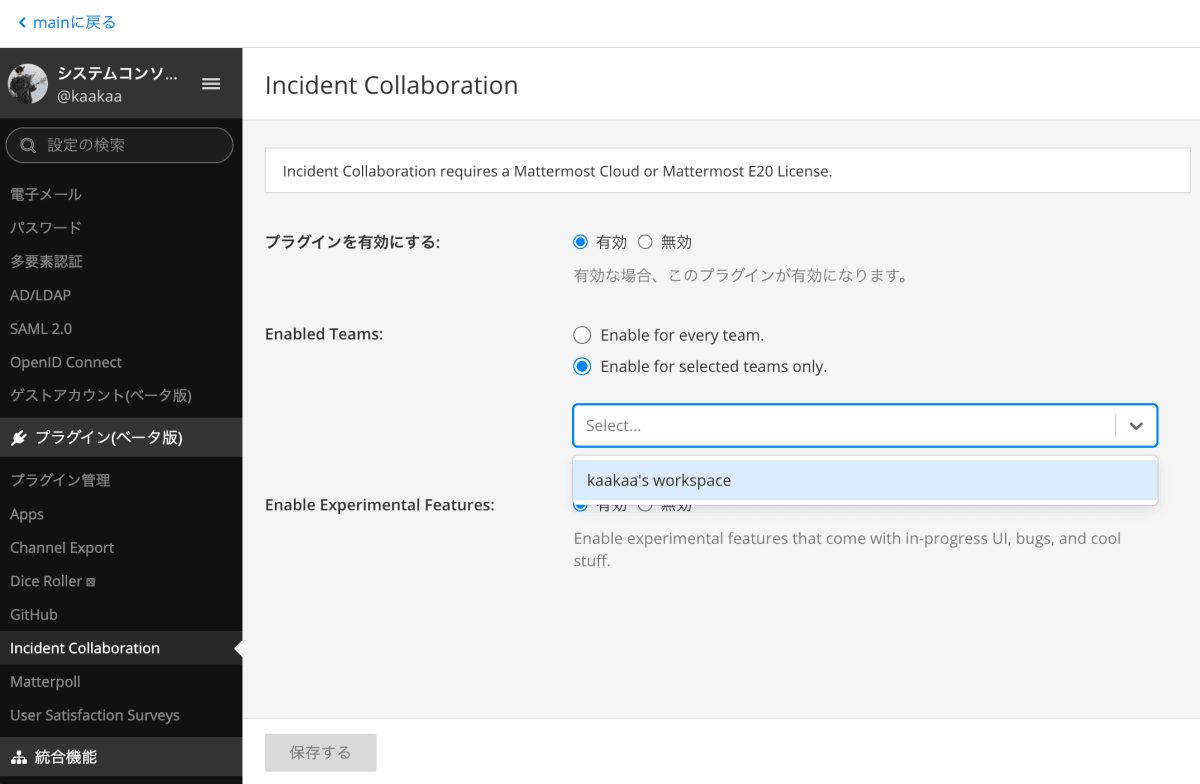 incident_access_control
