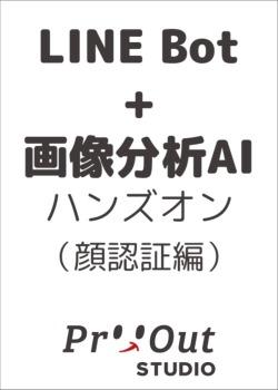 画像分析AIを使ったLINE Botを1時間で作ってみよう(顔検証編)~プロトアウト体験会~