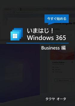 いまはじ! Windows 365 - Business 編