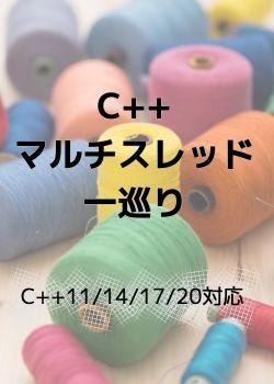 C++マルチスレッド一巡り