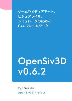 Siv3D リファレンス v0.6.2