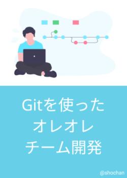 """Gitを使った""""オレオレ""""チーム開発"""