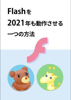 Flashを2021年も動作させる一つの方法