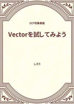 データ収集処理基盤のVectorを試してみよう