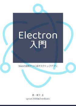 Electron入門 ~ Webの技術でつくるデスクトップアプリ