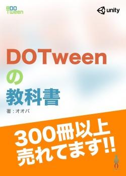 DOTweenの教科書
