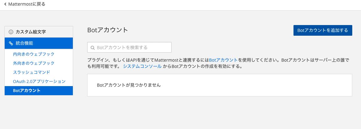 bot menu